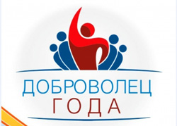 """В ДК """"Опалиха"""" пройдет городской конкурс """"Доброволец года - 2016""""."""