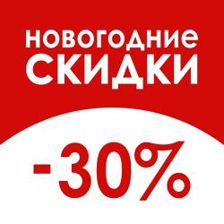 Предновогодняя скидка 30% на создание, наполнение и раскрутку сайта при заказе на Красногорском портале!!!