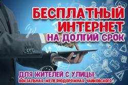 Бесплатный интернет для жителей Красногорска на улице Вокзальная, Железнодорожная и улице Чайковского!