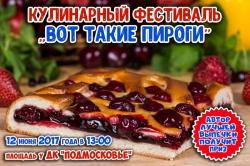 Кулинарный фестиваль «Вот такие пироги» в Красногорске у ДК «Подмосковье» в 12 июня 2017 года!