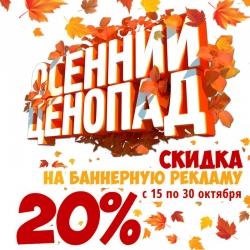 Осенний ценапад в Красногорске - 20% скидка на баннерную рекламу в Интернете.