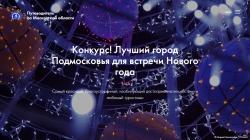 Конкурс! Лучший город Подмосковья для встречи Нового года!