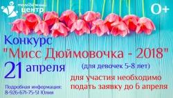 «Молодежный Центр» Красногорска приглашает принять участие семьи, имеющие девочек, в IV конкурсе «Мисс Дюймовочка-2018».