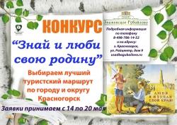 Конкурс от ТИЦ «Красногорск «на лучший туристический маршрут по городскому округу Красногорск.