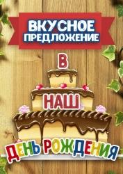 8 недель скидок в Красногорске в честь Дня рождения «Красногорского портала».
