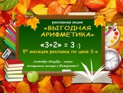 Рекламная акция «Выгодная арифметика»: 5 месяцев рекламы по цене 3, самые посещаемые месяцы Интернета!