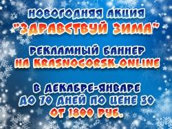 Увеличьте посещаемость и продажи вместе с акцией: «Зима здравствуй!»