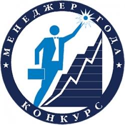 XXII Всероссийский конкурс «Менеджер года – 2018».