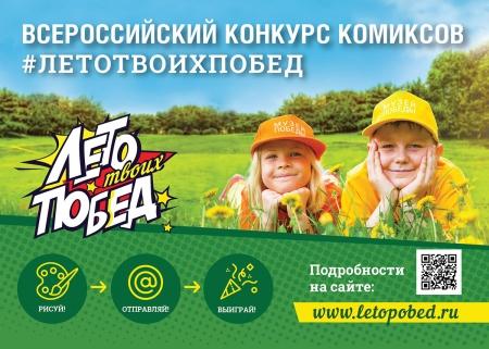 Юных художников из Московской области пригласили к участию во всероссийском конкурсе детских комиксов.