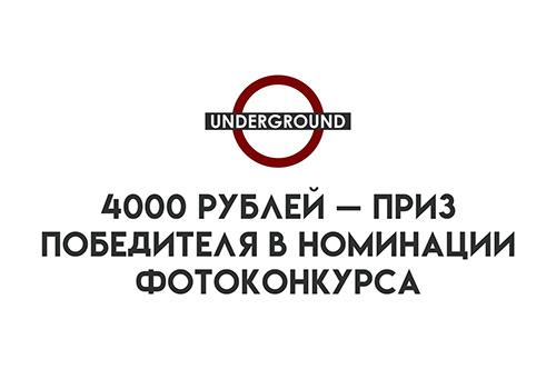 Приглашаем красногорцев принять участие в Underground | Красногорск - конкурсе неформальных фотографов Красногорска.