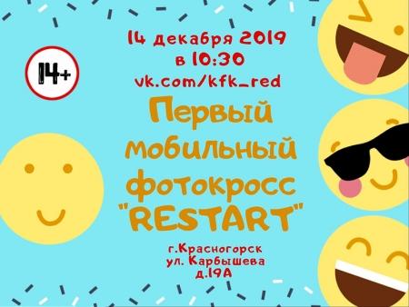 Мобильный фотокросс «Restart» в Красногорске!