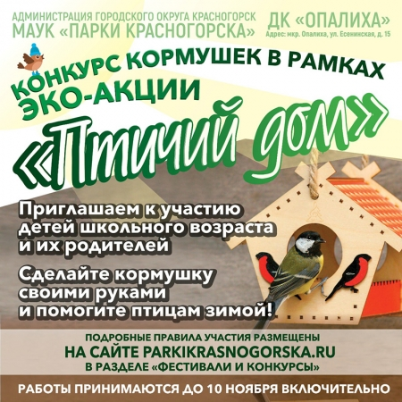 Конкурс кормушек в рамках эко-акции «Птичий дом» от Парков Красногорска.