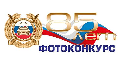 Госавтоинспекция Московской области приглашает к участию в творческих конкурсах, посвященных 85-летию службы!
