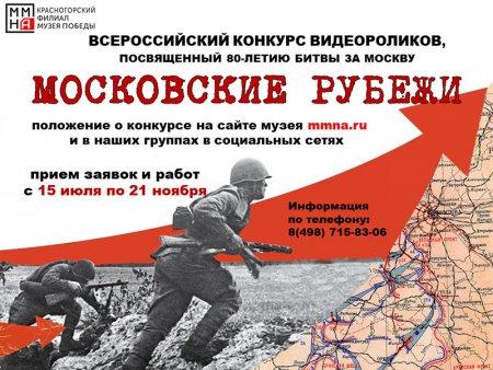 Красногорский филиал Музея Победы запустил конкурс видеороликов о битве за Москву!